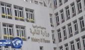 المالية المصرية تطرح سندات خزانة بـ 1.750 مليار جنيه