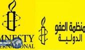 """قانونيون يكشفون زيف ادعاءات """" العفو الدولية """""""