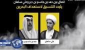 البحرين تكشف عن تسريب صوتي يثبت تآمر قطر لإسقاط نظام الحكم