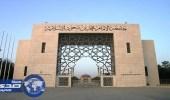جامعة الإمام تستقبل المراجعين حتى الخميس المقبل
