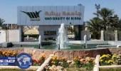 جامعة بيشة تعلن أسماء المرشحين لدبلوم التربية