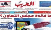سقطة جديدة من السلطات القطرية تجاه مجلس التعاون