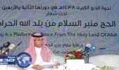 ندوة الحج الكبرى تناقش دور الإعلام في نشر السلام