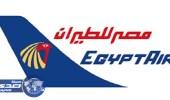 مصر للطيران تبدأ رحلاتها لنقل 4 آلاف حاج ترانزيت من مالي