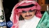 الوليد بن طلال ينقذ مصرفا روسيا من الإفلاس