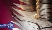 ارتفاع ديون قطر لـ 486 مليار ريال