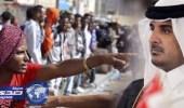 توقف الحياة في قطر بعد هروب العمالة الأجنبية لسوء أوضاعهم
