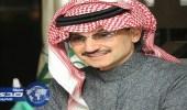 الأمير الوليد أقوى شخصية عربية مؤثرة