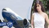 """قصة كفاح أصغر قائدة طائرة """" بوينج """" في العالم"""
