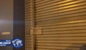 أمانة نجران تغلق مستودعات مخالفة