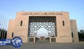 """المتحدث الرسمي: ينفي التصريح المنسوب إلى مدير """" جامعة الإمام """""""