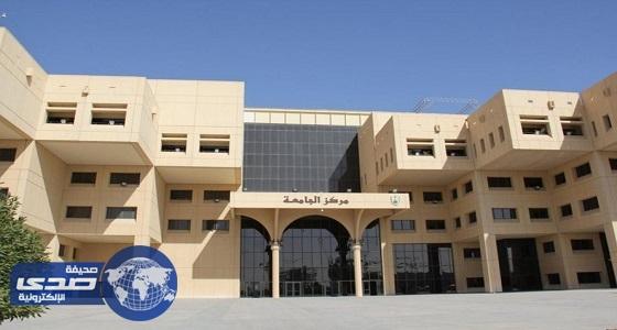 جامعة الملك سعود تدعو المرشحين لاستكمال إجراءات تعيينهم