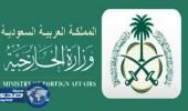 المملكة تدين حادث تفجير الجزائر