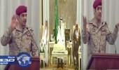 بالفيديو.. المقدم مشعل الحارثي يلقي قصيدة حماسية أمام خادم الحرمين