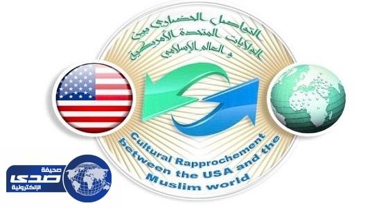 رابطة العالم الإسلامي تنظم مؤتمراً في نيويورك عن التواصل الحضاري مع أمريكا