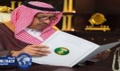 بالصور.. أمير الباحة يطلع على جهود إدارة المياه بالمنطقة