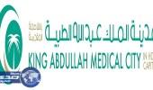 مدينة الملك عبدالله الطبية تنقذ حاجاً إمارتياً من الشلل