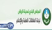 أسماء أعضاء مجلس بلدي الرياض وآلية التواصل معهم