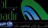 سعودي يطور ميزة جديدة في جهاز الآيفون ويتلقى دعوة رسمية من أبل