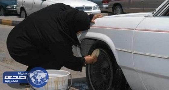 سيدات يستثمرن في ورش ومغاسل السيارات النسائية