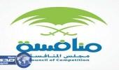 مجلس المنافسة يشيد برفع الحجب عن تطبيقات الاتصال الصوتي والمرئي