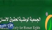 """بالفيديو.. """" الوطنية لحقوق الإنسان """" تستنكر سحب قطر جنسية 55 من مواطنيها"""