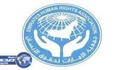 """"""" الإمارات لحقوق الإنسان """" تؤيد بيان المملكة بشأن سحب الجنسية من قطريين"""