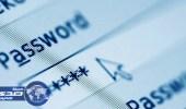 طريقة جديدة لحماية كلمات السر من التلصص