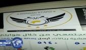 بالفيديو والصور.. جمعية أسر التوحد تشارك في فعالية فرحة وطن