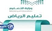 تعليم الرياض تنهي استعداداتها لاستقبال المراجعين