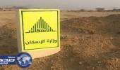 الإسكان توضح تفاصيل سير مشروعاتها في مكة