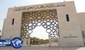 جامعة الإمام تعدل مواعيد اليوم الدراسي لطلاب البرامج التحضيرية