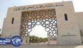 جامعة الإمام تخصص منح تعليمية لأبناء الشهداء