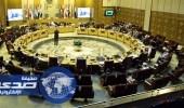 مجلس الجامعة العربية يبحث القضية الفلسطينية في جدول أعماله