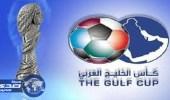 مصادر: قطر لن تنظم كأس الخليج
