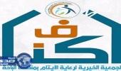 """433 طالباً وطالبة من أبناء جمعية """" أكناف """" يستفيدون من الحقيبة المدرسية"""