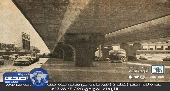 باحث يروي قصة أول كوبري في جدة