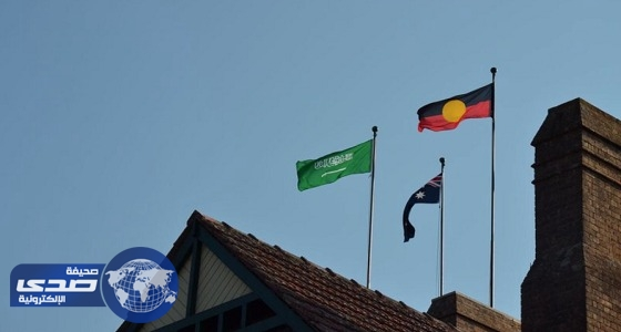 """"""" علم المملكة """" خفاقاً يعتلي منصة جامعة نيونجلد بأستراليا"""