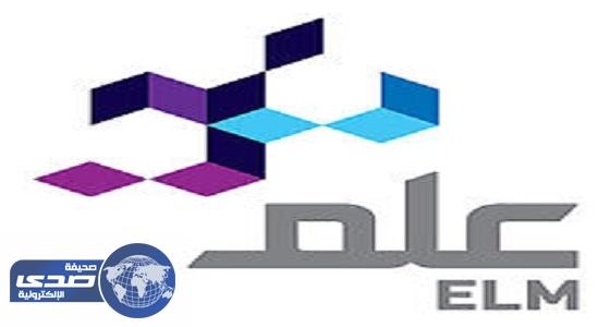 شركة عِلم في الرياض تعلن وظيفة جديدة شاغرة للرجال