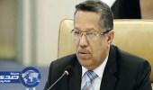 رئيس وزراء اليمن يدعو لحماية المنشآت في المحافظات المحررة