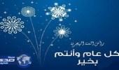 ساعات قليلة ويبدأ عام هجري جديد يحمل ذكرى عطرة للمسلمين