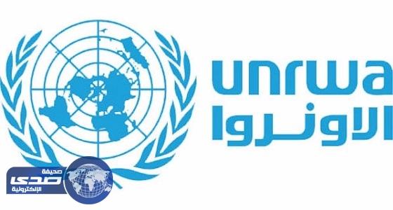 الأونروا تحصل على تبرعات بـ 49 مليون دولار دعما للاجئين الفلسطينيين