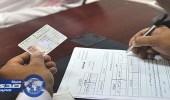 شاهد أماكن يحذر التوقيع فيها على الهوية الوطنية