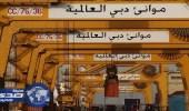 """"""" دبي العالمية """" تستحوذ على مجمع ملاحي وشركة لإصلاح السفن"""