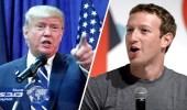 الرئيس الأمريكي يرد على فيس بوك بعد اتهامه بالتلاعب