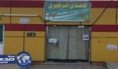 إغلاق 30 من المنادي في بارق خلال عيد الأضحى
