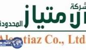شركة امتياز العربية توفر وظائف نسائية في 3 مدن