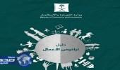 """"""" التجارة """" تصدر دليل تراخيص للأنشطة التجارية لـ 26 جهة حكومية"""