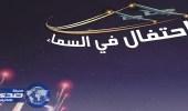عروض هيئة الترفيه تنير سماء جدة في احتفالات اليوم الوطني