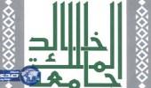 جامعة الملك خالد تعلن مواعيد معالجة الجداول للطلاب للعام الجديد